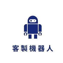 客製化機器人