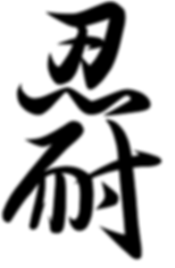 Nin Tai - Persevere