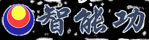 Zhineng Gong logo web.png