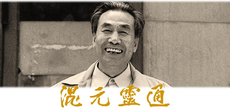 Zhineng Gong image2.png