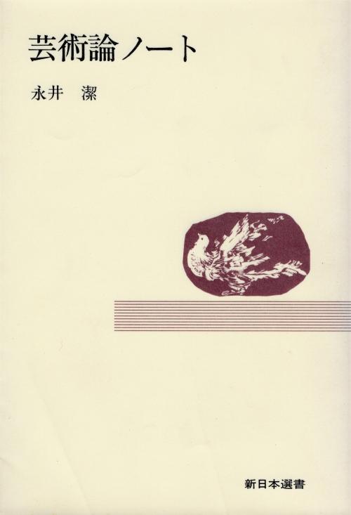 芸術論ノート