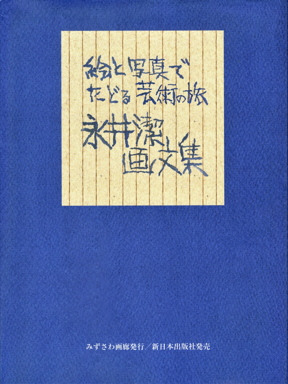 絵と写真でたどる芸術の旅 永井潔画文集