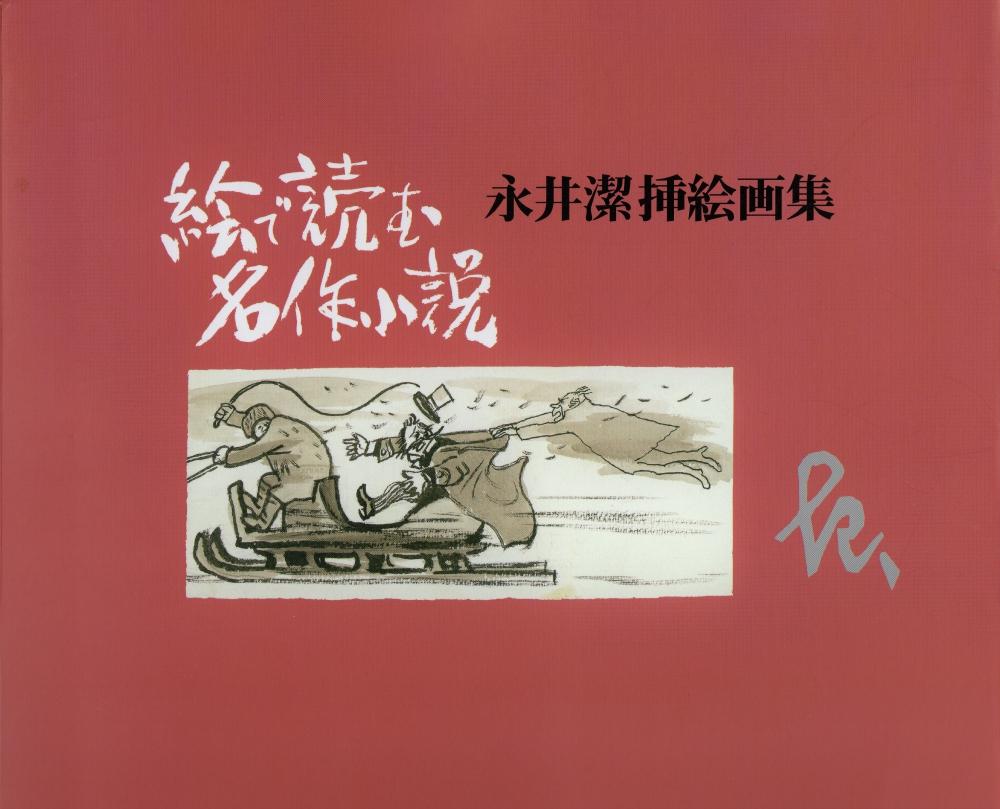 絵で読む名作小説・永井潔挿絵画集