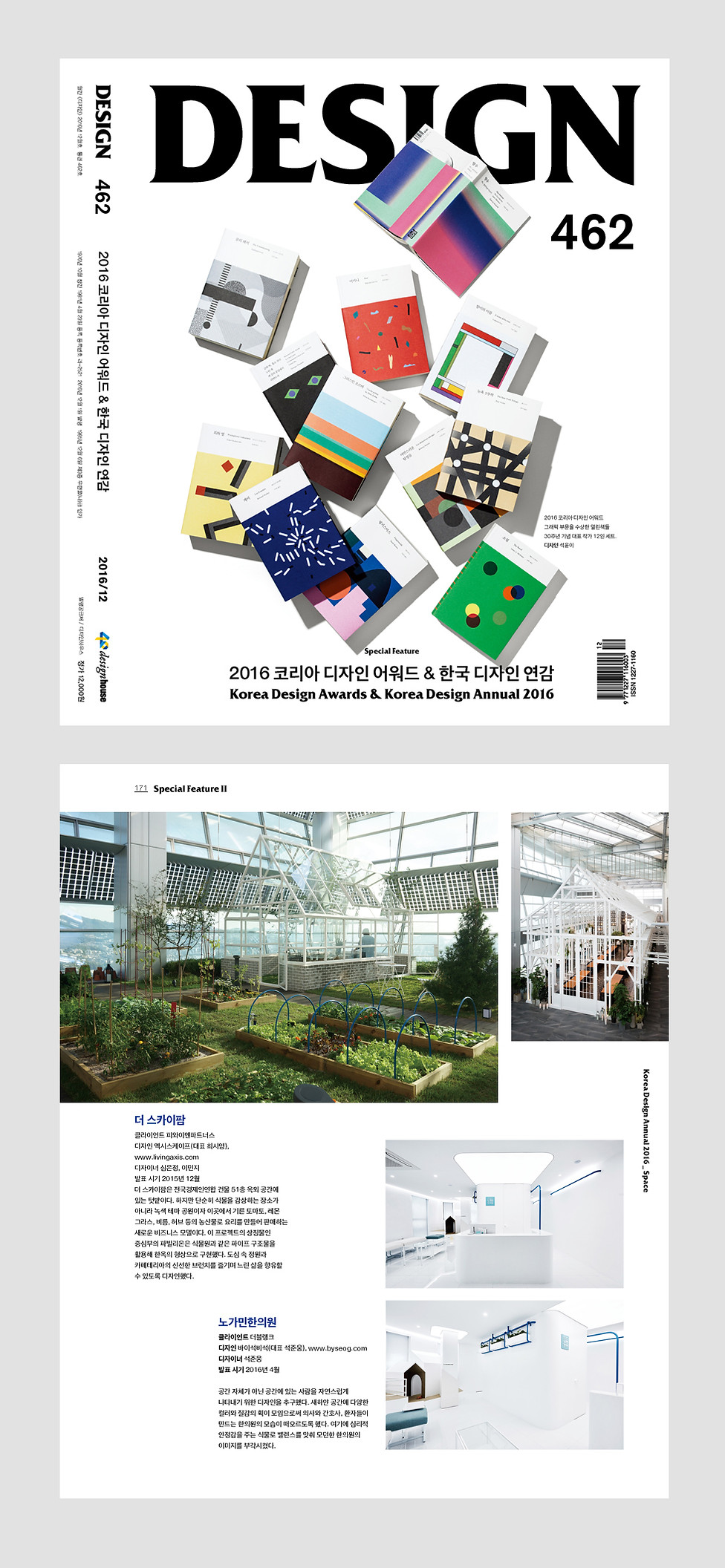 2016 korea design awards.jpg