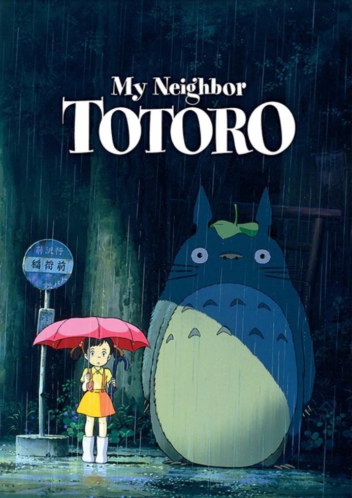 My Neighbour Totoro, My Neighbor Totoro movie poster