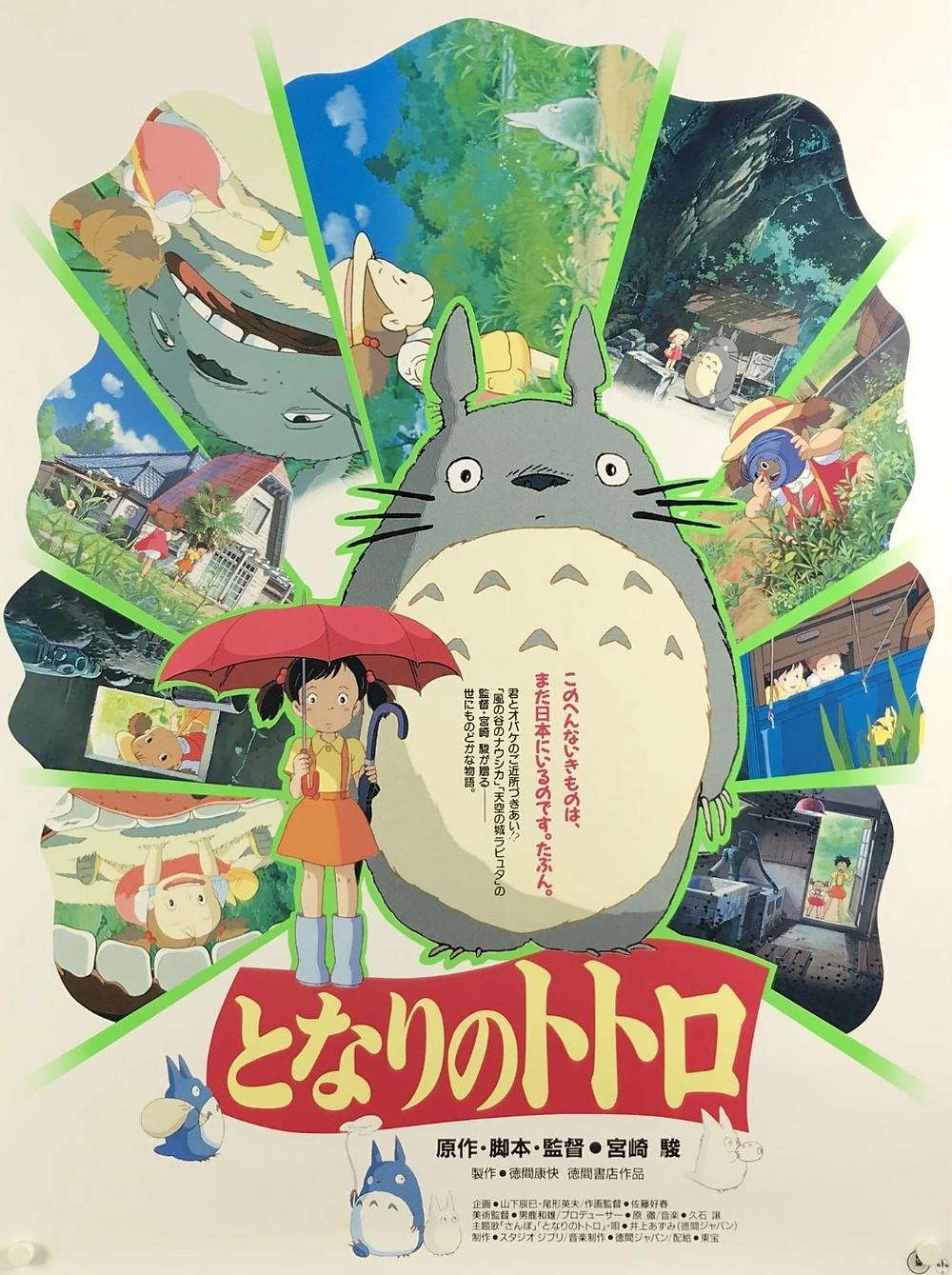 My Neighbour Totoro movie poster