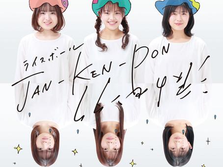 ライスボール 3rd Single「JAN-KEN-PON / 涙のセンタク」リリース決定!!
