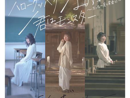 ライスボール2ndシングル(トリプルA面)CD発売&オンラインリリイベ決定!!