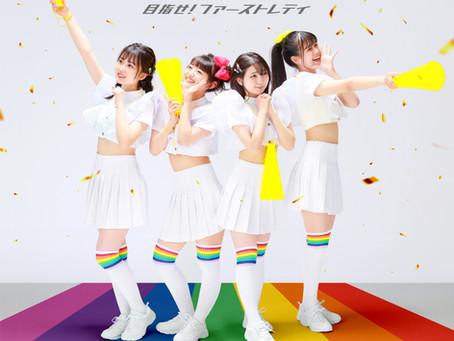 3rd Single「ニジイロファイター / 目指せ!ファーストレディ」リリース&イベント開催決定!!