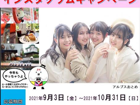 「エール津軽!!×アルプスおとめ インスタグラムキャンペーン」がスタート!!