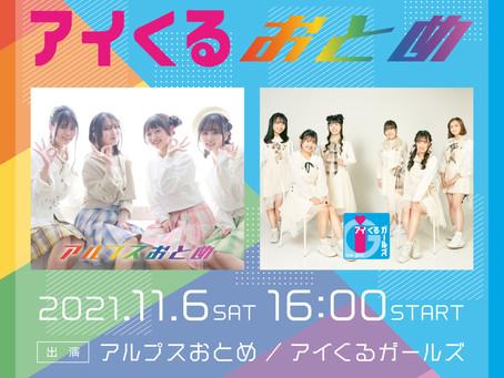 【無料】2MAN LIVE「アイくるおとめ」開催決定!!