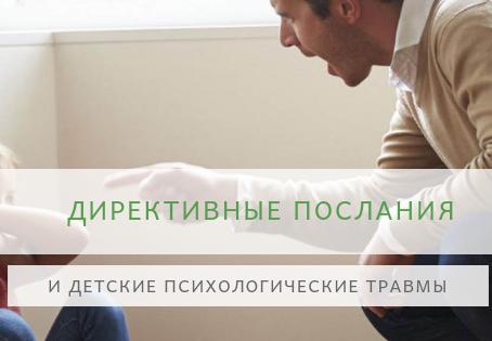 Директивные послания и детские психологические травмы