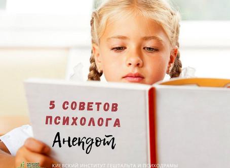 Вредные советы от психолога)