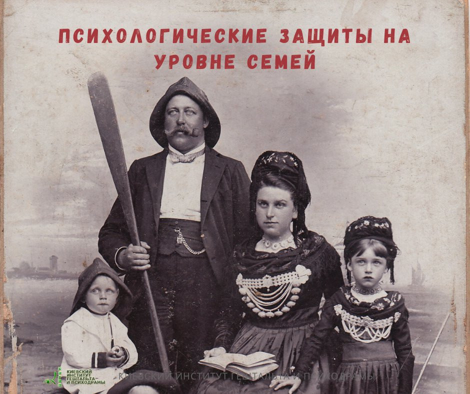 Психология семьи Гештальт