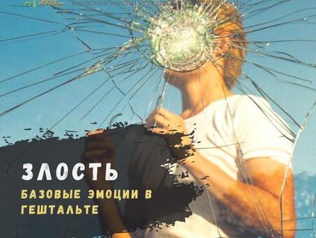 Базовые эмоции в Гештальте - ЗЛОСТЬ