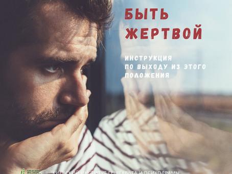 """Быть жертвой - инструкция по выходу """"на свободу"""""""