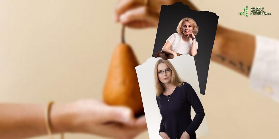 Цикл семинаров Сексуальность мужчины глазами женщины С Еленой Дремовой и Юлией Железняковой