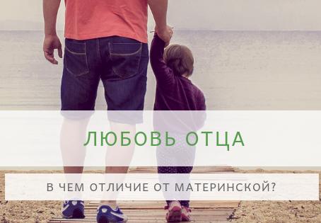Любовь отца. В чем отличие от любви матери?