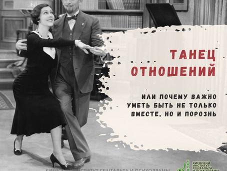 Танец отношений...