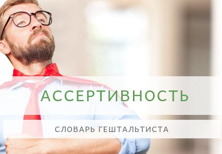 Словарь гештальтиста - АССЕРТИВНОСТЬ