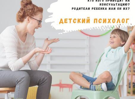 ДЕТСКИЙ ПСИХОЛОГ - когда ребенок приводит родителей к нему, а не наоборот