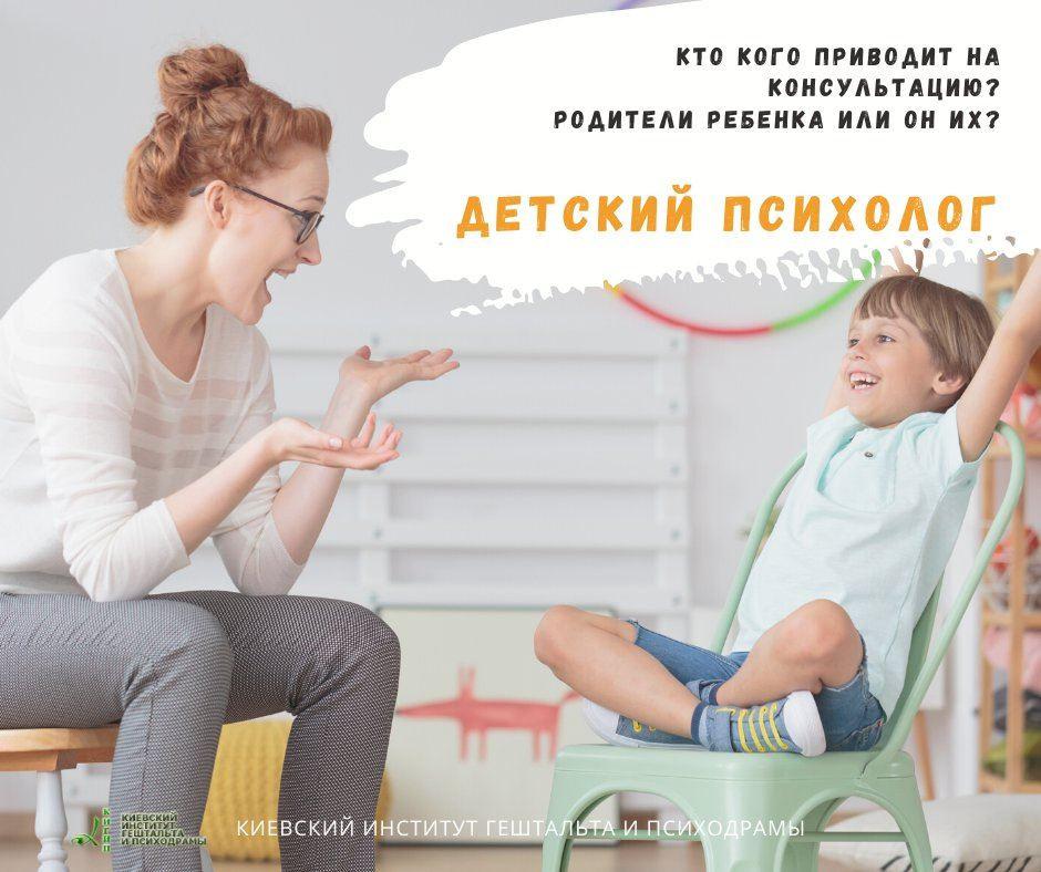 Консультация детского психолога - нужно ли?
