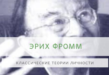 Гуманистическая теория личности Эриха Фромма и ее влияние на Гештальт