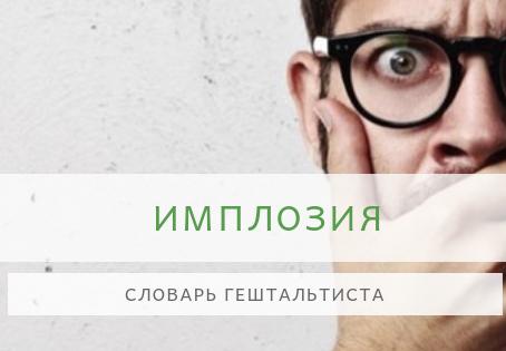 Словарь гештальтиста - ИМПЛОЗИЯ