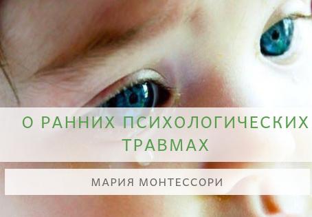 Мария Монтессори о ранних психологических травмах у детей
