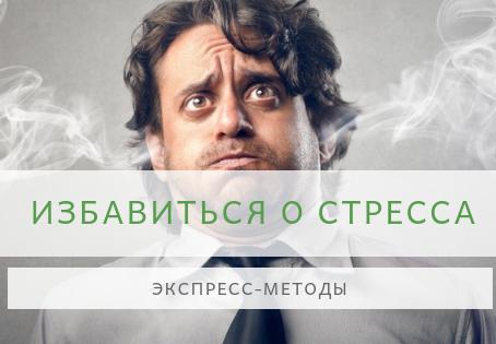 Экспресс-методы борьбы со стрессом - часть 1.