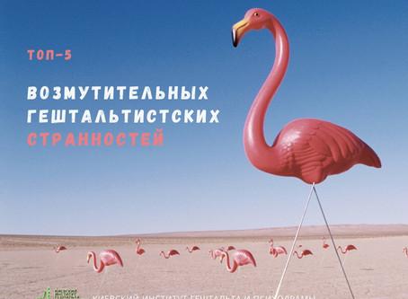 5 возмутительных странностей гештальтистов)))