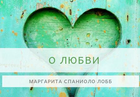Маргарита Спаниоло Лобб о любви в паре.