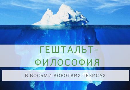 Гештальт-Философия в восьми коротких тезисах