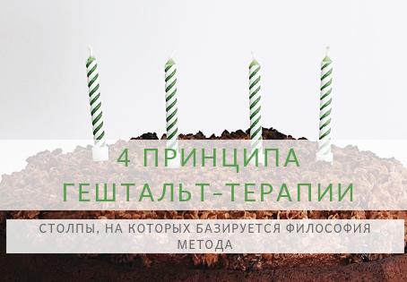 ЧЕТЫРЕ ПРИНЦИПА ГЕШТАЛЬТ-ТЕРАПИИ
