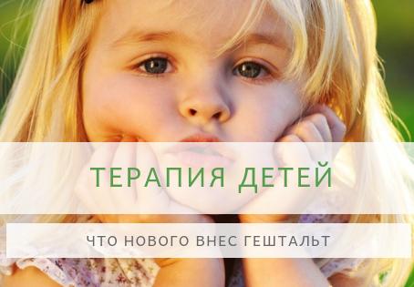 Что нового внёс Гештальт в детскую терапию?