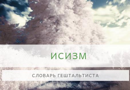 Словарь гештальтиста ИСИЗМ