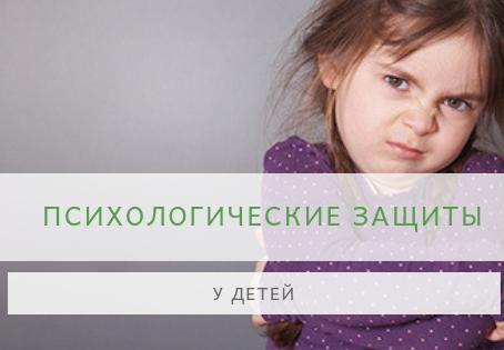 Психологические зашиты у детей