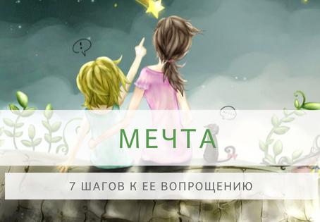 7 шагов к воплощению мечты