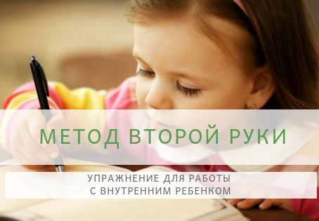 """""""Метод второй руки"""" - упражнение для работы с внутренним ребенком"""