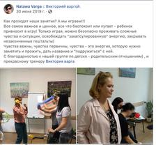 Детско-родительские группы с Викторией Варга отзыв