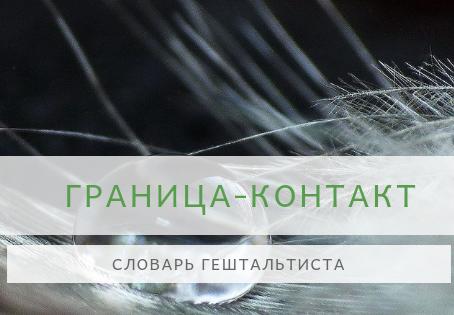 Словарь гештальтиста -  ГРАНИЦА-КОНТАКТ