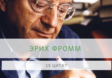 15 цитат Эриха Фромма.