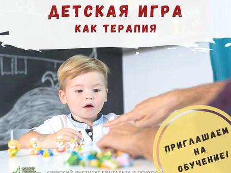 Игра в детской психотерапии