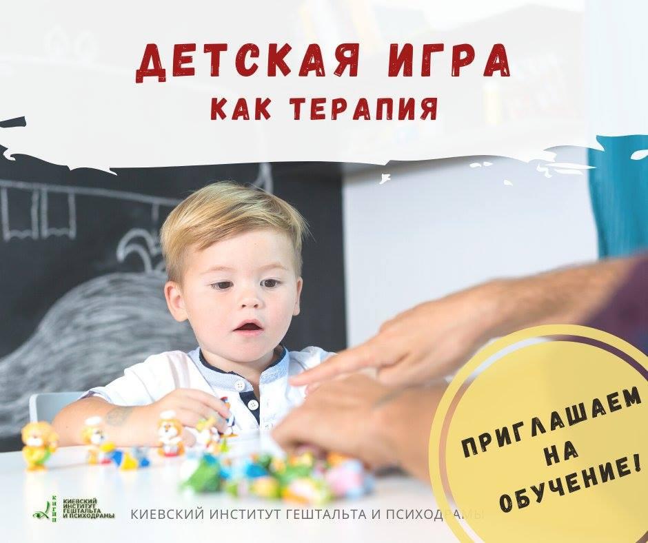 Психологические игры с детьми