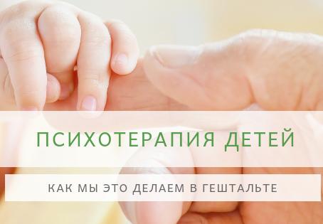 Психотерапия детей в Гештальте.