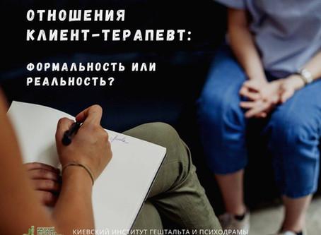 Отношения клиент-терапевт: формальность или реальность