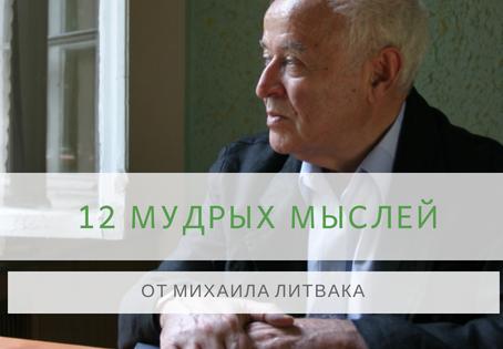12 мудрых мыслей от психолога Михаила Литвака.