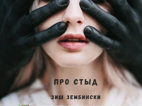 Шиш Зембински про СТЫД