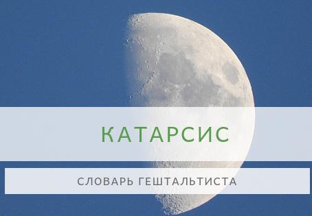 Словарь начинающего Гештальтиста. КАТАРСИС.