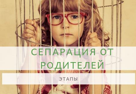 Этапы сепарации от родителей